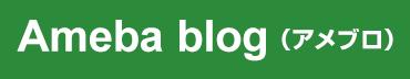 ameba blog